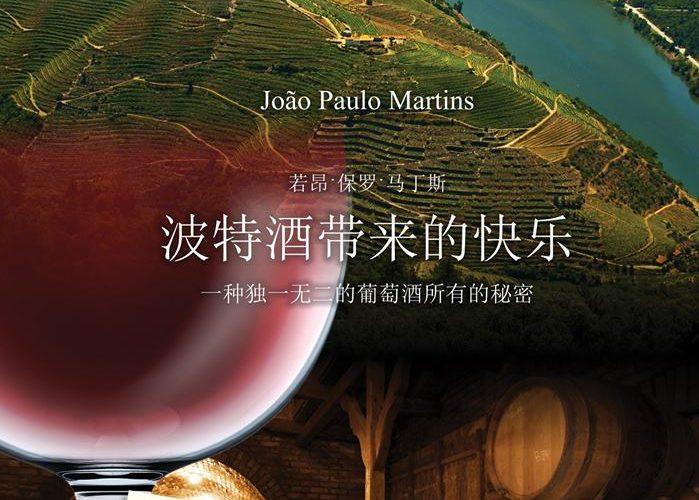 O Prazer Do Vinho Do Porto – Edição Em Mandarim